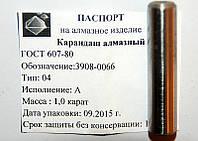 Алмазный правящий карандаш 66/1 (3908-0066)