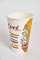 Стакан бумажный 250 мл. (48/2400)  Кофе-Меню