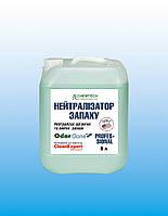 Нейтрализатор неприятного запаха Chemtech international Odorgone Professional 5000 мл. (Профессиональный)