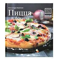"Emile Henry  Книга рецептов ""Пицца и фокачча"""