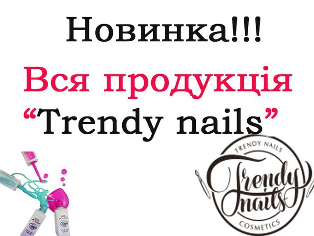 """У нас НОВИНКА! Нові, яскраві та надійні гель-лаки  німецької фірми """"Trendy nails"""" !!!"""