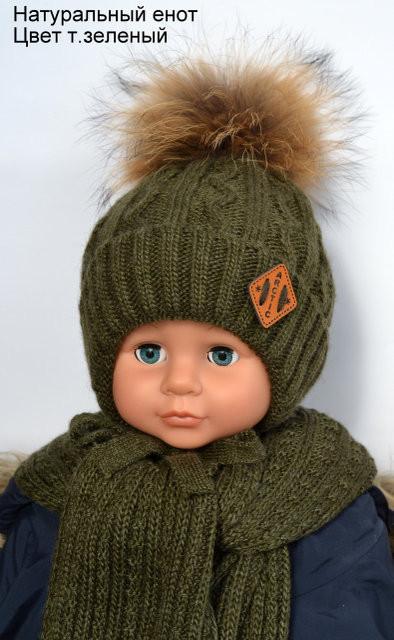 Шапка зимняя детская Енот с натуральным мехом размер 50 (зима)