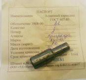 Алмазный правящий карандаш 82/2 (3908-0082)