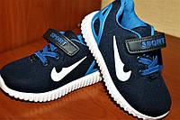 Детские кроссовки для мальчика ,23