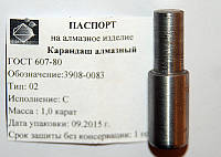 Алмазный правящий карандаш 83/2 (3908-0083)