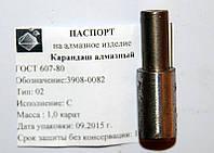 Алмазный правящий карандаш 82/3 (3908-0088)