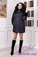 Зимняя женская черная куртка с мехом большого размера (р. 42-56) арт. 979 Тон 21