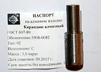 Алмазный правящий карандаш 82/4 (3908-0082)