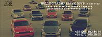 Покупка с авто аукциона Европы, Америки и Скандинавии