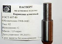 Алмазный правящий карандаш 83/4 (3908-0083)