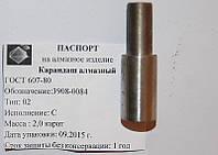 Алмазный правящий карандаш 84/1 (3908-0084)