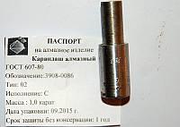Алмазный правящий карандаш 86/1 (3908-0086)