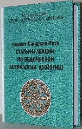Лекции и статьи по Ведической астрологии (Джйотиш) в электронном формате. Автор: Санджай Ратх