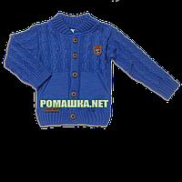 Детская вязанная кофта для мальчика р. 86-92 на пуговицах 100% акрил 3330 Синий 86