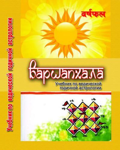 Варшапхала - учебник ведической годичной астрологии в электронном формате PDF. Автор: К.С.Чарак