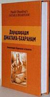 Джатака-Бхаранам (Джатак-Бхарнам). Автор: пандит ДхундиРадж