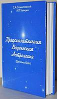 Предсказательная Ведическая Астрология. Станиславский,Телицин