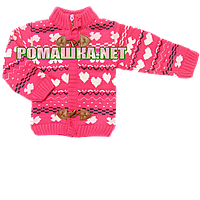 Детская вязанная кофта для девочки р. 92-98 на молнии 100% акрил 3341 Розовый 98
