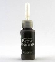 Хна для окрашивания бровей BROW HENNA Шатен №1, в тюбике (6гр.)