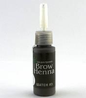 Хна для окрашивания бровей BROW HENNA Шатен №3, в тюбике (6гр.)