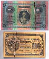 Сувенирные купюры, деньги Царские 100 рублей