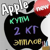 Магнитная доска для мела Apple 35*40см