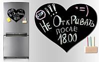 Магнитная доска на холодильник сердце 45х40 см меловая