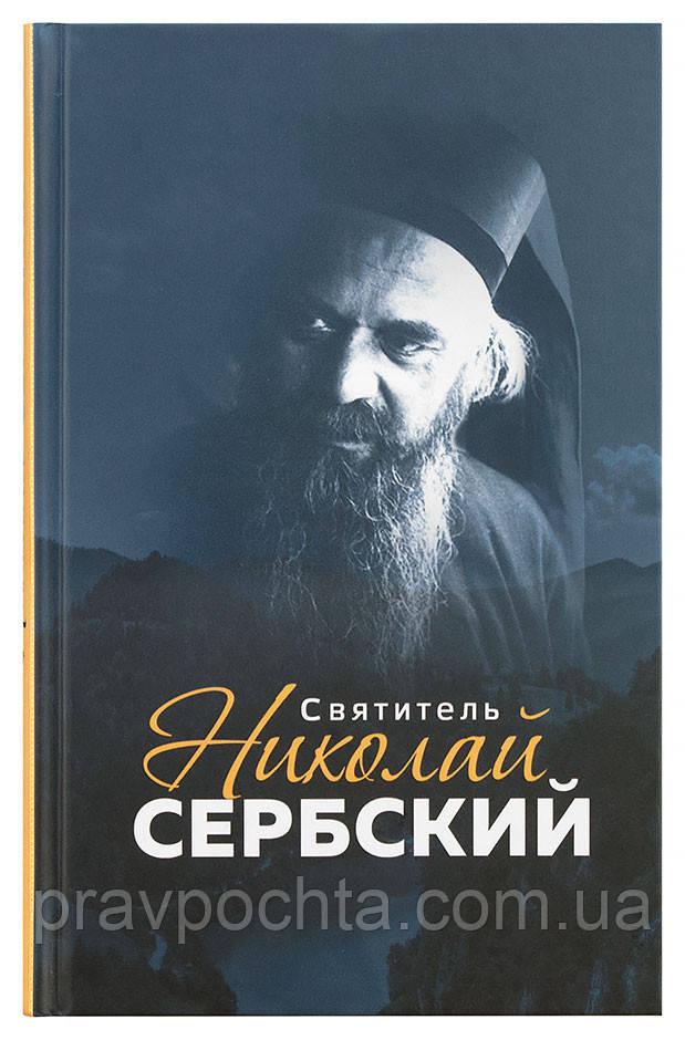 Святитель Николай Сербский. Составитель: Маркова А.А.