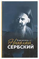 Святитель Николай Сербский. Составитель: Маркова А.А., фото 1