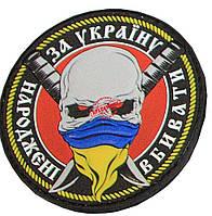 "Шеврон ПВХ ""За Україну"" (Black, Coyot), фото 1"