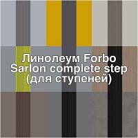 Линолеум Forbo Sarlon complete step (для ступеней)