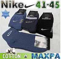 "Махровые мужские носки тёплые спорт х/б   ""Nike"" Турция 41-45 размер НМЗ-179"