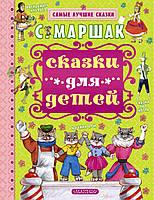 Сказки для детей  Маршак С