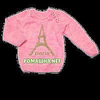 Детский вязанный свитер для девочки р. 80-86 100% акрил 3340 Розовый 86