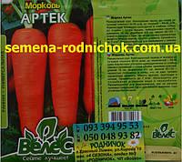 Морковь Артек сорт ранний для употребления в свежем виде и переработки с возможностью зимнего хранения