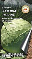 Капуста Каменная голова 0,5 г.