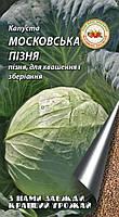 Капуста Московская поздняя 0,5 г.