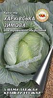 Капуста Харьковская зимняя 0,5 г.