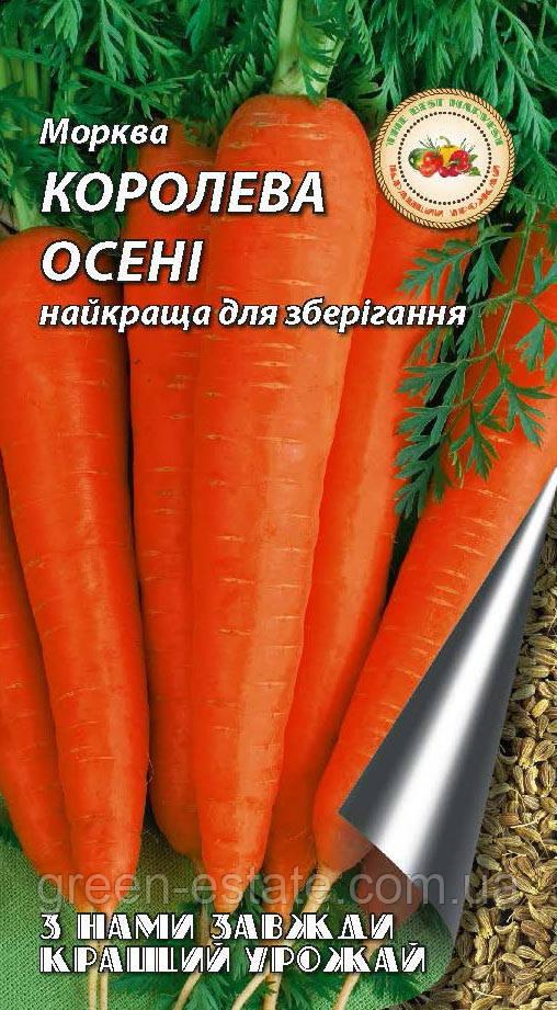 Морква Королева осені, 3 р.