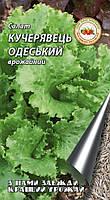 """Салат Одесский кучерявец 1г ТМ """"Кращий урожай"""""""