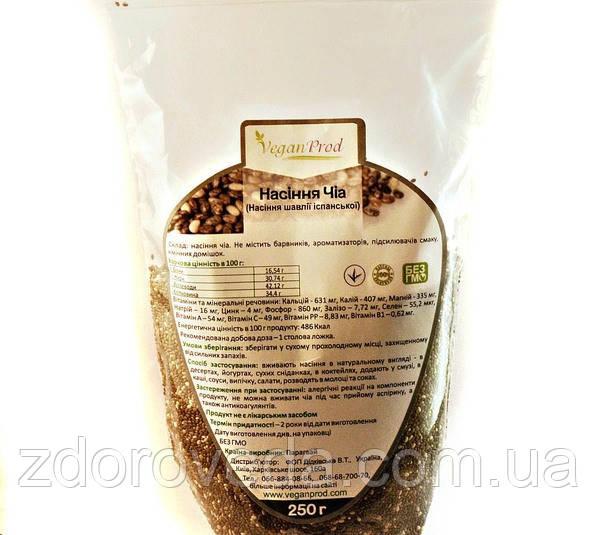 Семена Чиа, 250 грамм