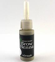 Хна для окрашивания бровей BROW HENNA Черный (классический), в тюбике (6гр.)