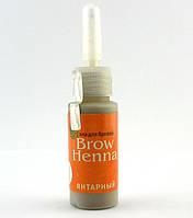 Хна для окрашивания бровей BROW HENNA Янтарный (ярко-рыжий), в тюбике (6гр.)