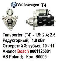 Стартер на Volkswagen Transporter (T4) 1.9/2.4/2.5 - бензин; D; TDi; VW Т4.  Аналог Bosch 0001125001