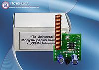 Модуль беспроводных выходов Tx-Universal