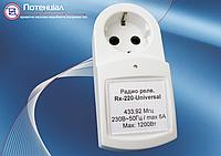 Беспроводное радиореле управления нагрузками Rx-220-Universal