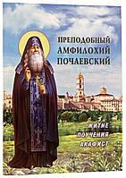 Преподобный Амфилохий Почаевский. Житие и поучения.