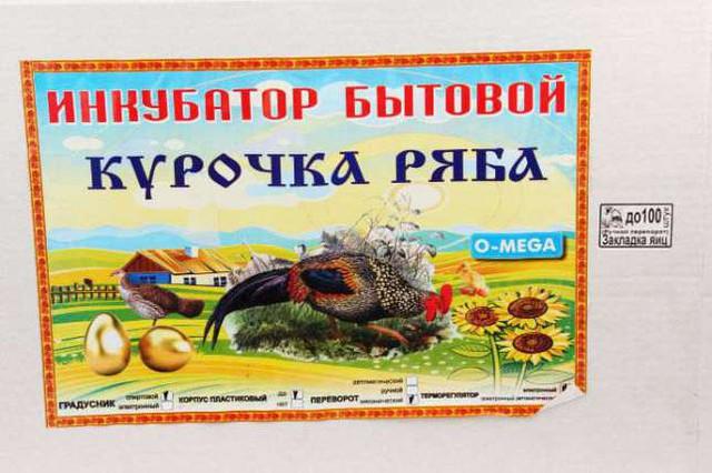 """Инкубаторы бытовые """"Курочка Ряба""""."""