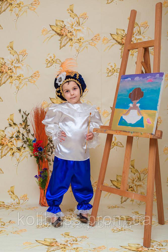 Карнавальный костюм художник мальчик прокат