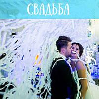 Бумага для свадебного шоу